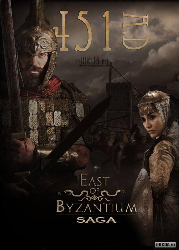 К востоку от Византии / 451 AD East Of Byzantium - Fugitives and Warriors